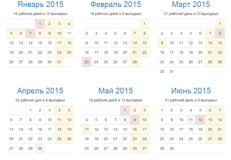 calendar2015(1)