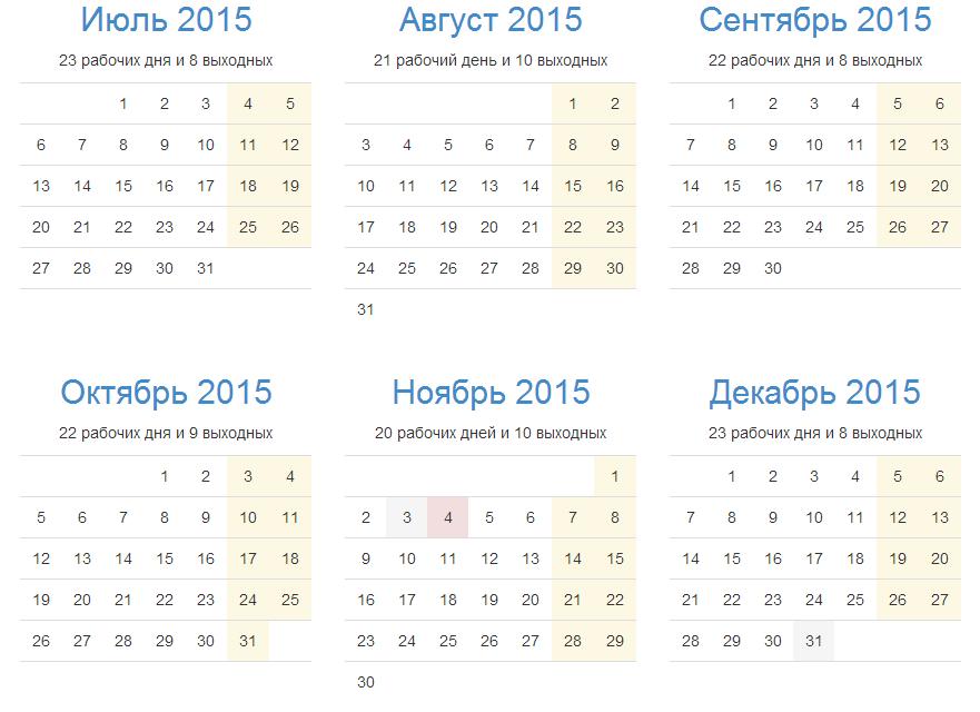 calendar2015(2)