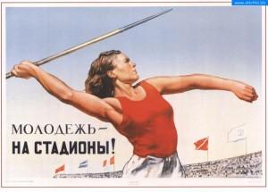 1293360195sportivnie-sovetskie_plakati_013