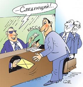 Зарплата в конвертах наказуема