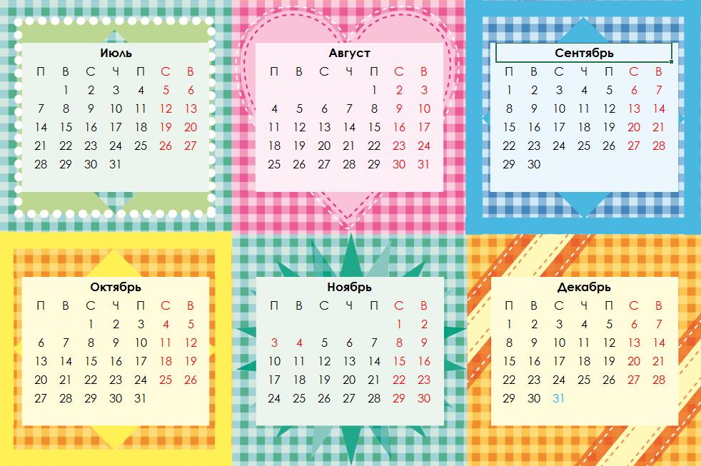 рабочий календарь 2 полугодие 2014